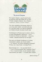Сучасні українські письменники — дітям. 4 клас - купить и читать книгу