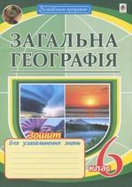 Загальна географія. 6 клас. Зошит для узагальнення знань - купити і читати книгу