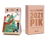 Календар настільний відривний «Щасливий 2021 рік» - купити і читати книгу