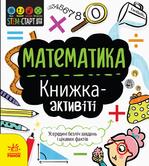 Математика. Книжка-активіті - купить и читать книгу