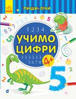 Учимо цифри. Математика. 4-5 років - купить и читать книгу