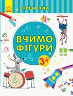 Вчимо фігури. Математика. 3-4 роки - купить и читать книгу