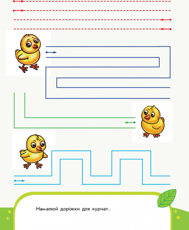 Малюємо лінії. Письмо. 3-4 роки - купить и читать книгу