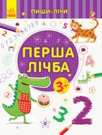 Перша лічба. Математика. 3-4 роки - купить и читать книгу