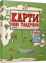 Карти. Нові мандрівки - купить и читать книгу