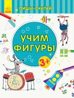 Учим фигуры. Математика. 3-4 года - купить и читать книгу