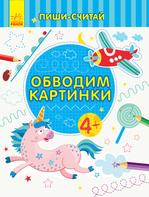 Обводим картинки. Письмо. 4-5 лет - купить и читать книгу