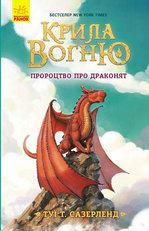 """Купить книгу """"Крила вогню. Пророцтво про драконят. Книга 1"""""""