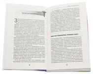 Надприродний розум. Як досягнути надзвичайного силою розуму - купить и читать книгу