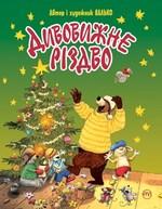 Дивовижне Різдво - купити і читати книгу