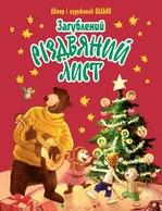 Загублений різдвяний лист - купити і читати книгу