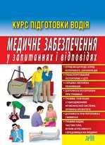 Медичне забезпечення у запитаннях і відповідях - купити і читати книгу