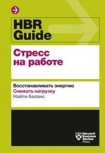 HBR Guide. Стресс на работе - купить и читать книгу