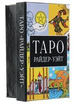 Таро Райдер-Уэйт в подарочной коробке. 78 карт с буклетом - купить и читать книгу