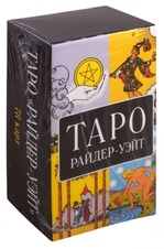 Таро Райдер-Уэйт. 78 карт с буклетом - купить и читать книгу