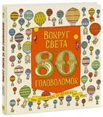 Вокруг света за 80 головоломок - купить и читать книгу