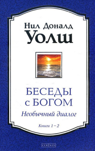 Беседы с Богом. Необычный диалог. Книги 1-2 - купить и читать книгу