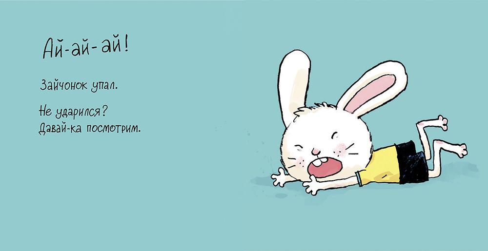 Не плачь, зайчонок - купить и читать книгу