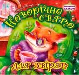 Виховання казкою. Новорічне свято для звірят - купити і читати книгу