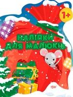 Наліпки для малюків. Мішок із подарунками - купити і читати книгу