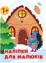 Наліпки для малюків. Зимовий будинок - купити і читати книгу