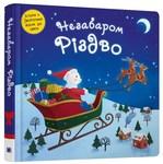 Незабаром Різдво - купити і читати книгу