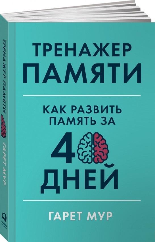 Тренажер памяти. Как развить память за 40 дней - купить и читать книгу