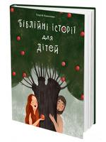 Біблійні історії для дітей - купить и читать книгу