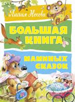 Большая книга маминых сказок