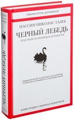 Черный лебедь. Под знаком непредсказуемости (дополненное издание)