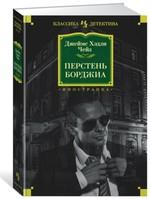 Перстень Борджиа - купить и читать книгу