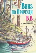 Вниз по Причуди - купить и читать книгу