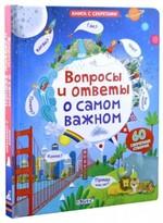 Вопросы и ответы о самом важном - купить и читать книгу