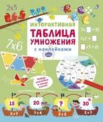 Интерактивная таблица умножения с наклейками - купить и читать книгу