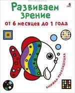 Развиваем зрение от 6 месяцев до 1 года - купить и читать книгу