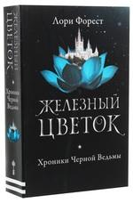 Хроники Черной Ведьмы. Железный цветок. Книга 2 - купить и читать книгу