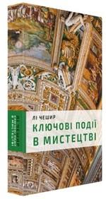 Ключові події в мистецтві - купить и читать книгу