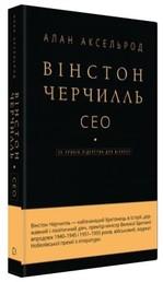 Вінстон Черчилль. СЕО. 25 уроків лідерства для бізнесу