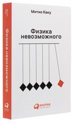 Физика невозможного - купити і читати книгу
