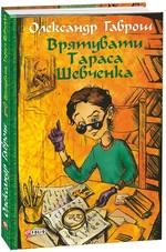 Врятувати Тараса Шевченка - купить и читать книгу
