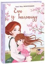 Енн із Інглсайду - купить и читать книгу