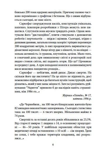 Чорнобильська молитва - купить и читать книгу