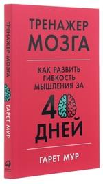 Тренажер мозга. Как развить гибкость мышления за 40 дней - купить и читать книгу