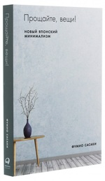 Прощайте, вещи! Новый японский минимализм - купить и читать книгу