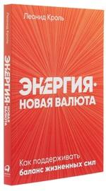 Энергия - новая валюта. Как  поддерживать баланс жизненных сил - купить и читать книгу