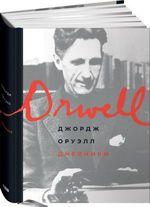 """Купить книгу """"Дневники. Подготовлены к печати Питером Дэвисоном"""""""