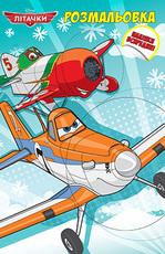 Літачки. Розмальовка з наліпками - купить и читать книгу