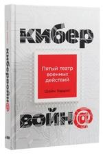 Кибервойн@. Пятый театр военных действий - купить и читать книгу