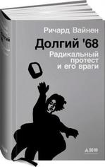 Долгий '68. Радикальный протест и его враги