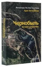 Чернобыль. История катастрофы - купить и читать книгу